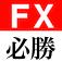 FX必勝手帳(無料版)